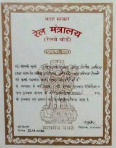 railway award 01